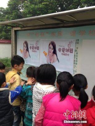 广州一小学现大尺度性感海报