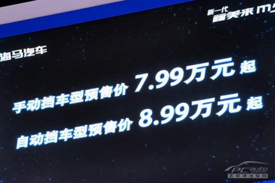 福美来M5预售价公布 7.99万起售