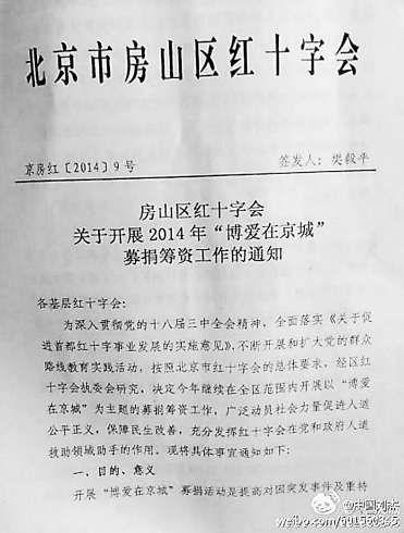 """房山区红十字会下发给辖区内各基层红十字会的募捐通知,通知附件为2014年""""博爱在京城""""募捐筹资工作指导指标"""