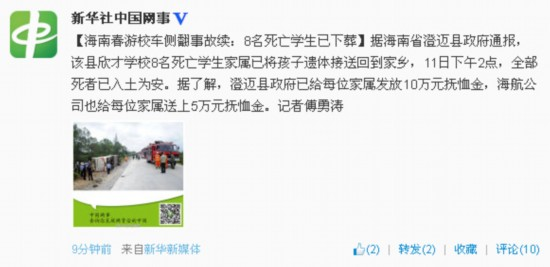 海南校车事故8死亡学生下葬每位家属获抚恤15万