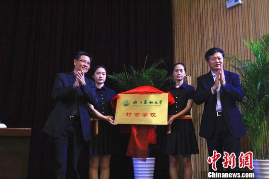 中国首个大学生村官学院在浙江杭州成立