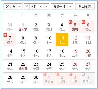 4月28日、29日、30日请假,可拼出8天长假