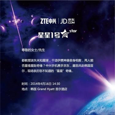 英文名定为STAR 1 星星一号包装盒曝光