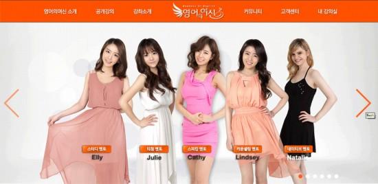 韩网站推女神教师在线授课
