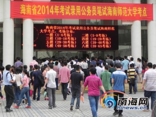 2014海南省录用公务员考试开考 47263人参考
