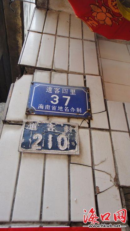 同一栋楼竟有两块门牌。海口晚报记者 李云川 摄