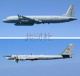 俄4架军机沿日本列岛飞行 日战斗机紧急升空