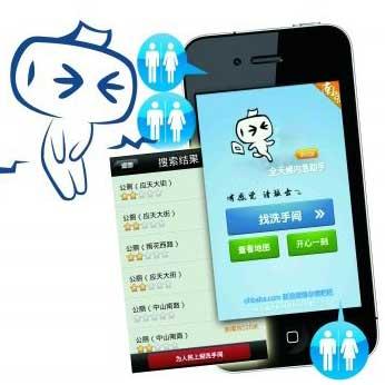 手机App找厕所