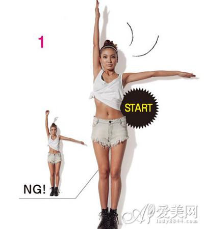 动作三:手臂直立
