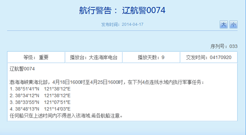 解放军18日起连续8天在渤黄海执行军事任务