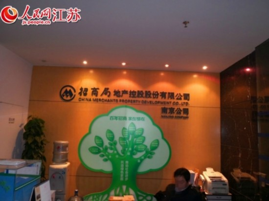 欠民工款830万 招商地产南京公司遭堵门讨薪