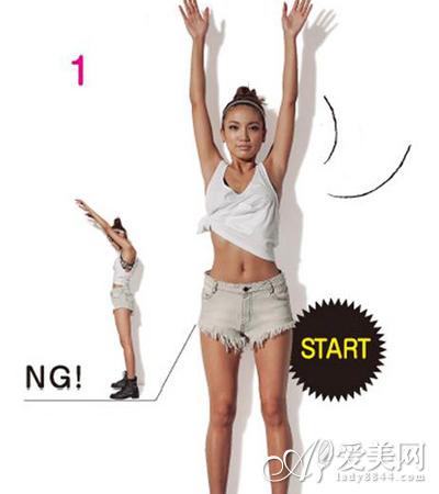 动作一:双手上举
