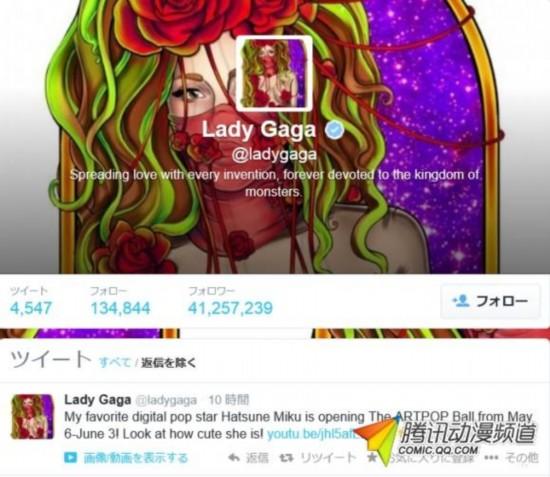 Lady Gaga:初音将助阵我的演唱会