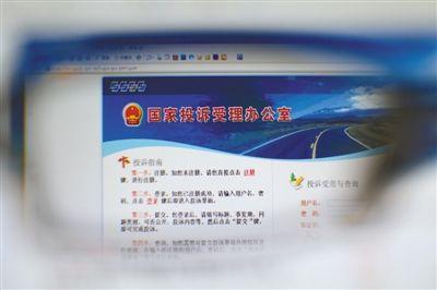 去年7月1日,国家信访局门户网站网上投诉全面放开受理内容。中新社发