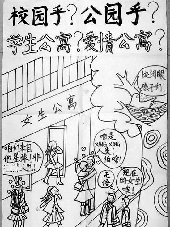 宿舍阿姨用漫画劝阻校园不文明行为