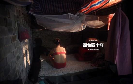 农村女子40年双性人生 渴望正常人的爱情生活