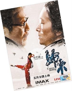 曝张艺谋《归来》海报:陈道明巩俐凝泪相望