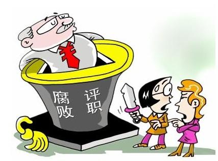 高校教师职称评定权钱交易四溢 教师失去专业
