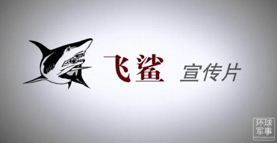 中国航母宣传片精彩画面集锦