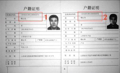 网上举报信中贴出樊红伟使用过8张身份证,图片显示,樊红伟使用过的身份证号码不同。 图片来自网络