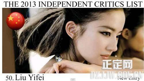 亦菲上榜 韩国女星Nana荣登亚洲女星最美-亚洲女神Top10 刘亦菲郑