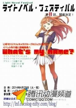 日本第十一届轻小说祭典即将举办