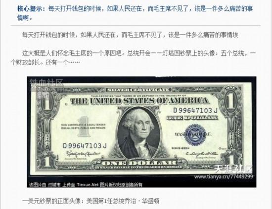 总有一张让你泪流满面――世界各国钞票上的头像(组图)