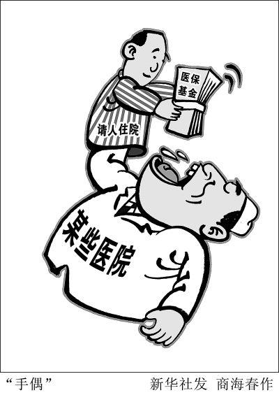 漫画:手偶