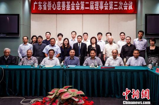 广东省侨心慈善基金会去年接受侨捐总额达2580万