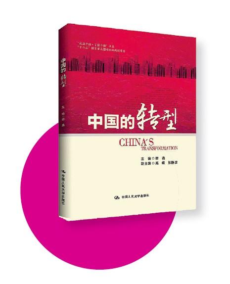 """中国经济改革需靠""""巧干""""转型"""
