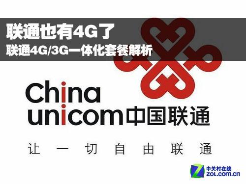 联通也有4G了 联通4G/3G一体化套餐解析