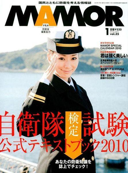 日本军事男人变《女星装》?邀杂志登封面百雀羚产品包装设计理念图片