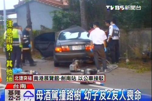 女子酒驾出车祸5月大儿子及2名友人丧命(图)