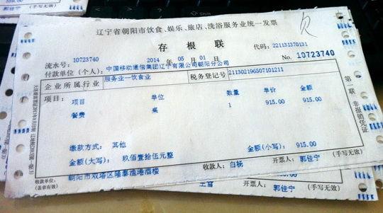 五一 期间各地纪委查发票发现多家单位吃喝旅游信息