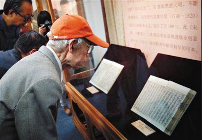 """昨日,北京大学图书馆,观众在观看""""大仓文库""""的珍贵善本。北大""""大仓文库""""善本展将持续到今天16时。新京报记者 浦峰 摄"""