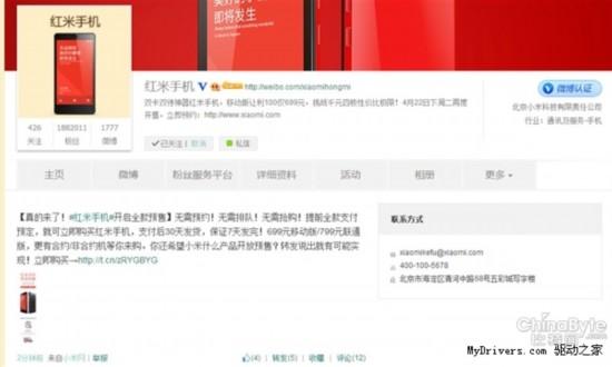红米手机开放全款预售:真的不用抢了