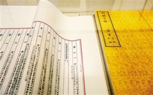 清代皇室家谱《清玉牒》首次公开展出