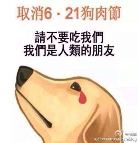 众星呼吁抵制狗肉节