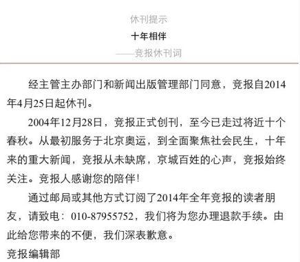 《競報》宣布4月25日起停刊 長期虧損或為主因