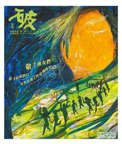 台灣另類文化刊物《破報》宣布休刊(圖)