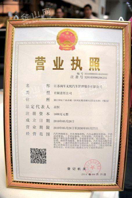 镇江启用新版营业执照 扫码可辨企业真伪