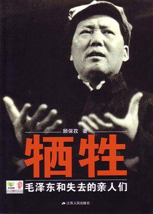 杨开慧珍藏52年的日记:思念毛泽东几乎不能自拔