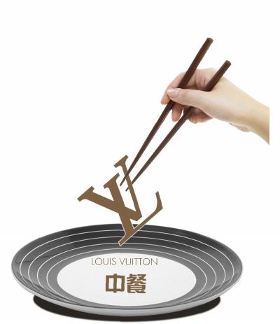 LV斥1亿美元收购餐饮连锁 进军高端中餐业