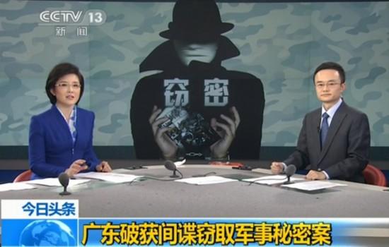 广东军事泄密间谍案嫌犯真容