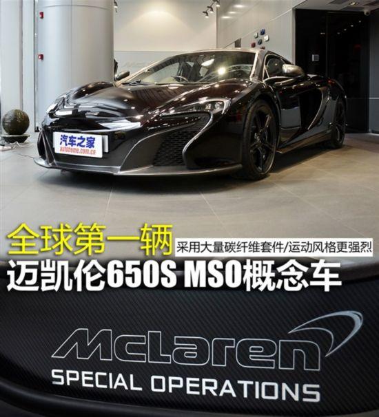 全球第一辆 实拍迈凯伦650S MSO概念车