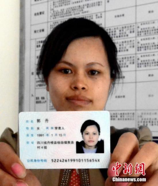 成年人身份证大全