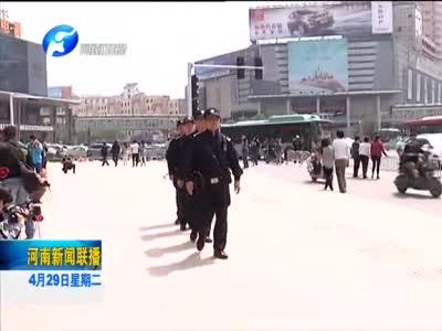 《河南新闻联播》 郑州特警荷枪实弹亮相街头