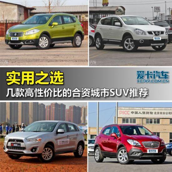 车型一:长安铃木-锋驭-实用之选 四款高性价比合资城市SUV推荐高清图片