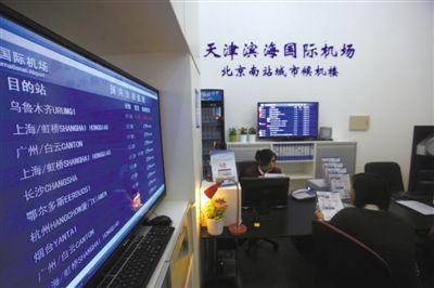 天津机场北京南站候机楼启用 旅客可免费乘高