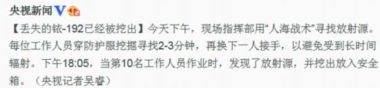 南京丢失放射源铱已被挖出放安全箱先后10人挖掘